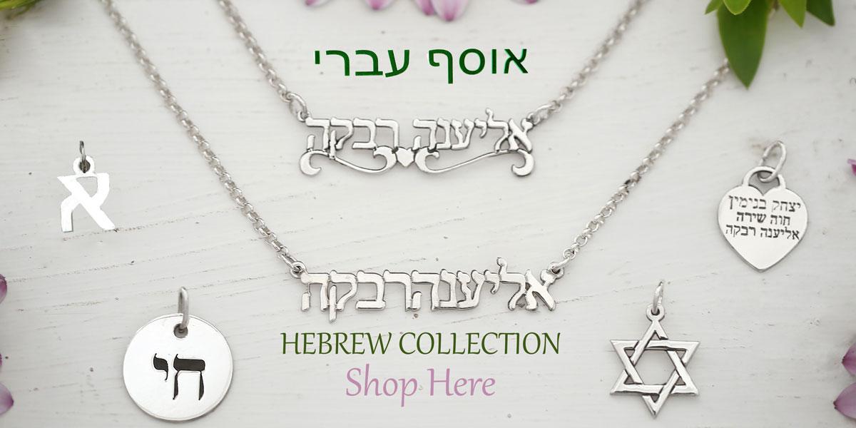 Hebrew Collection Header