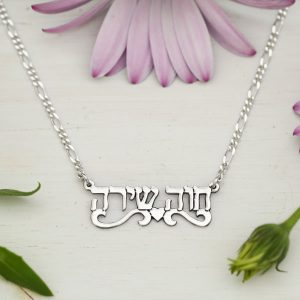 Hebrew Collection